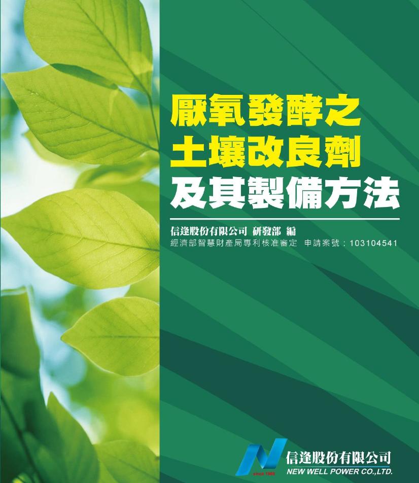 progreen-fm e-brochure cover