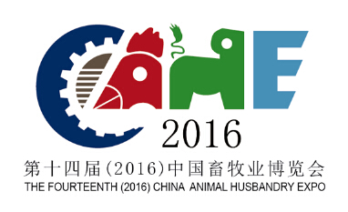 [年度盛會] 信逢參加 2016 中國畜牧業博覽會